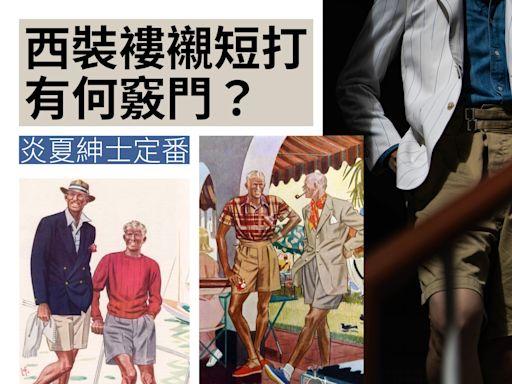 型男字典|炎夏紳士定番 西裝褸襯短打有何竅門?(汝勤) | 蘋果日報