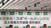 大樹藥局與日本SUGI藥局結盟 朝健康照護型藥局布局