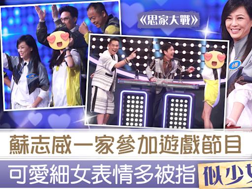 【思家大戰】蘇志威14歲細女天生明星相 上節目騷長腿被指似龔嘉欣 - 香港經濟日報 - TOPick - 娛樂