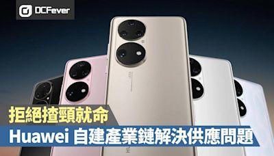 Huawei 不會放棄手機業務:建立產業鏈拒絕揸頸就命 - DCFever.com