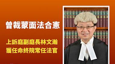 曾裁蒙面法合憲 林文瀚獲任命終院常任法官