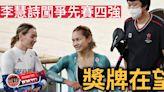 【東奧直擊】獎牌在望!李慧詩首闖奧運爭先賽4強