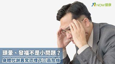 頭暈、發福不是小問題? 身體代謝異常恐埋下三高危機   蕃新聞