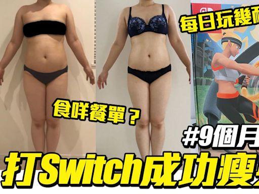 打機好過食藥? 研究指呢隻Game可以醫... 日本媽媽9個月激減44磅 每日玩幾耐Ring Fit先得?