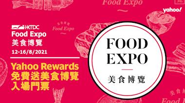 【會員限定】免費換美食博覽入場券