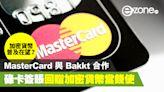 加密貨幣普及在望?MasterCard 提供多元消費方案 - ezone.hk - 科技焦點 - 科技汽車