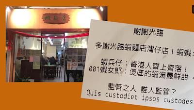 黃店檳城蝦麵店遭食環巡查 被指餐廳收據印有「反政府字眼」 已轉介部門跟進 | 立場報道 | 立場新聞