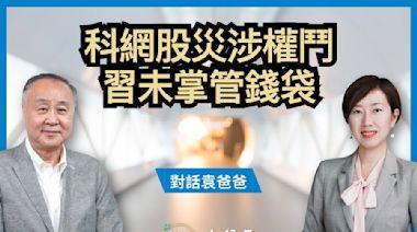 【珍言真語】袁弓夷:疫情加速國際反共