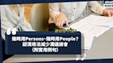 Person、Persons、People、Peoples容易混淆?分清楚用法,職場溝通減少誤會!   Zephyr Yeung-職場英語教室