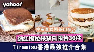 Tiramisu香港最強推介合集!網紅提拉米蘇日限售36件/泰式奶茶口味