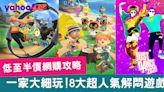 Switch遊戲2021|必玩Just Dance/動物之森/Ring Fit 8大解悶遊戲(附網購攻略)