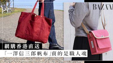 「一澤信三郎帆布」日本帆布袋香港直送!國寶級帆布袋牌子賣的是職人魂   HARPER'S BAZAAR HK