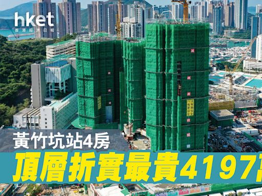 黃竹坑站晉環加推86伙 頂層4房折實最貴4197萬元 - 香港經濟日報 - 地產站 - 新盤消息 - 新盤新聞
