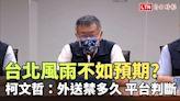 台北颱風風雨不如預期? 柯文哲:外送禁多久 平台判斷 - 自由電子報影音頻道