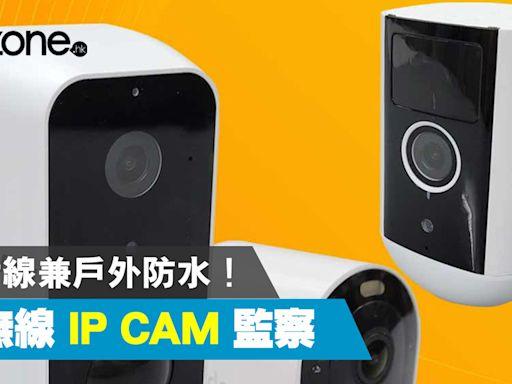 全無線 IP CAM 監察 免插線兼戶外防水! - ezone.hk - 科技焦點 - 電腦