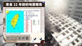 氣象局PO「22年前地震報告」 勾起網友921記憶:想到還會怕