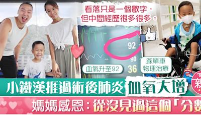 【生命鬥士】小鐵漢捱過術後肺炎血氧大增 媽媽感恩:從沒見過這個「分數」 - 香港經濟日報 - TOPick - 親子 - 兒童健康