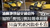 【致命車禍】油麻地福特「野馬」與垃圾車相撞 31歲男乘客傷重不治 - 香港經濟日報 - TOPick - 新聞 - 社會