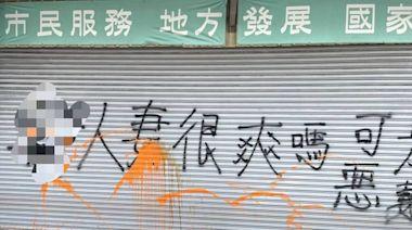 王定宇服務處遭噴漆「X人妻…」不雅字眼 支持者:會不會搞錯對象了