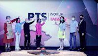 公視推英語平台「PTS WORLD TAIWAN」說台灣的故事讓全球看見台灣