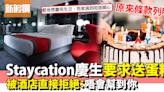 Staycation慶生要求送蛋糕 被酒店直接拒絕:唔送任何嘢|網絡熱話 | 熱話 | 新假期