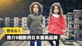 Polo Fendi玩優雅,Muji Uniqlo童裝勝價比高!推介8個豐儉由人的歐洲日本童裝品牌︱Esquire HK