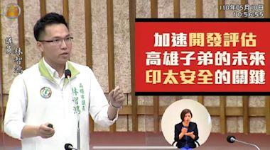 印太安全、高雄最關鍵!林智鴻促產業政策加速評估 | 蕃新聞