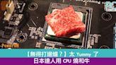 【無得打邊爐?】太 Yummy 了!日本達人用 CPU 燒和牛!