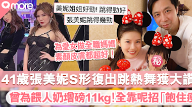 41歲張美妮為女兒增磅11kg+做足2年全職媽媽!復出跳熱舞獲大讚 堅拒戒澱粉:要飽住瘦|SundayMore