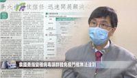 袁國勇:全民完成接種才能討論與病毒共存方針