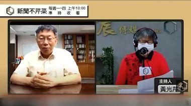 郭台銘買疫苗有政治意圖 柯:台積電陪榜│TVBS新聞網