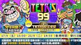 《俄羅斯方塊 99》「TETRIS 王者盃」將推《分享同樂!瓦利歐製造》合作祭