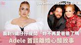 Adele 首談離婚心酸故事 不在乎外界對其身材指點