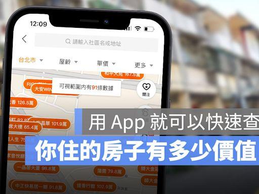 用實價登錄 App、網頁查詢你家的房子現在價值有多少 - 蘋果仁 - 果仁 iPhone/iOS/好物推薦科技媒體