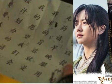 《月升之江》又出事!高句麗竟「出現簡體中文」 劇組急道歉:考證失誤