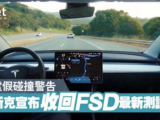 【Tesla】現安全問題?Tesla撤回全自動駕駛測試版最新版本 - 香港經濟日報 - 即時新聞頻道 - 科技