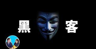 誰也防不住!你所不瞭解的危險的黑客世界 | 老高與小茉 Mr & Mrs Gao