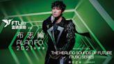 《FTLife富通保險呈獻:布志綸Alan Po 2021音樂會》布志綸首個香港個人Show門票已公開發售   Post76玩樂網