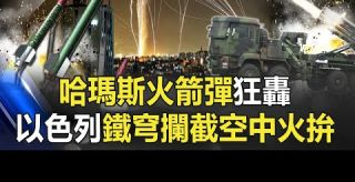 這不是放煙火!哈瑪斯火箭彈狂轟… 以色列鐵穹攔截以巴空中大火拚!【關鍵時刻】20210512-3 劉寶傑 王瑞德