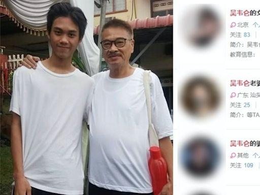 吳孟達19歲幼子吳韋侖內地爆紅 網民自稱老婆女友公開表白