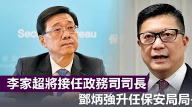 李家超將升任為政務司司長 鄧炳強升任保安局局長