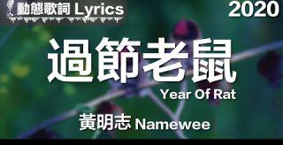 黃明志 Namewee *動態歌詞 Lyrics*【過節老鼠 Year of Rat】@2020