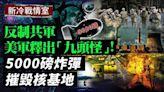 防共軍導彈攻擊 美軍啟動怪獸項目(視頻) - - 新聞 美國 - 看中國新聞網 - 海外華人 歷史秘聞 軍事