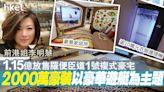 【2分鐘睇樓團】前港姐李明慧1.15億放售半山複式豪宅 2000萬豪裝以豪華遊艇為主題 - 香港經濟日報 - 地產站 - 地產新聞 - 人物/專題