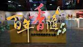 百年香隨-白沙屯媽祖進香文化展,三大主題一睹珍貴文物,還有百年火缸與潦過濁水珍貴場景