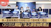 華人置業集團疫苗接種日送出逾48萬元禮品 CEO甘比親臨打氣及頒發抽獎禮品 - 香港經濟日報 - 即時新聞頻道 - iMoney智富 - 理財智慧