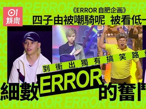 ERROR自肥企画︱細數ERROR四子奮鬥之路 193曾投考TVB藝訓班失敗