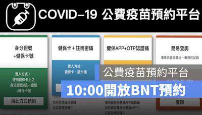 公費疫苗預約平台:第11期開放 BNT疫苗第一劑施打預約、AZ 第二劑疫苗預約