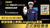 開戶送1400港元美股 新加坡線上券商Longbridge長橋正式進駐香港 - 香港經濟日報 - 報章 - 特約