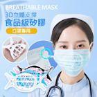 (8入) 3D立體/防悶透氣/可水洗/不沾口紅/避免口鼻接觸 耳掛式矽膠口罩支架